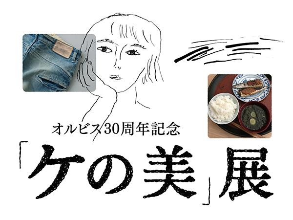 """Ke no Bi"" exhibition"